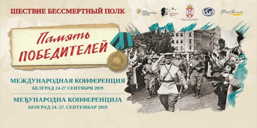 25-26 сентября 2019 года в Сербии пройдет Конференция «Память Победителей»
