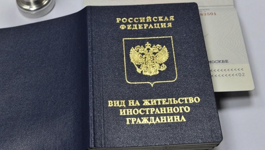 В МВД предложили вернуть бессрочный вид на жительство для иностранцев