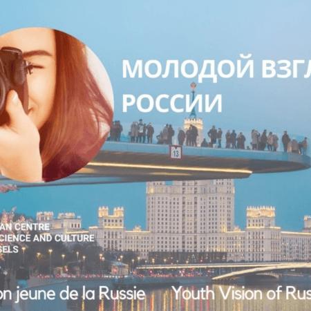 Международный фотоконкурс «Молодой взгляд России»