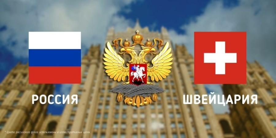 Заместитель Министра иностранных дел России принял Посла Швейцарии в Москве
