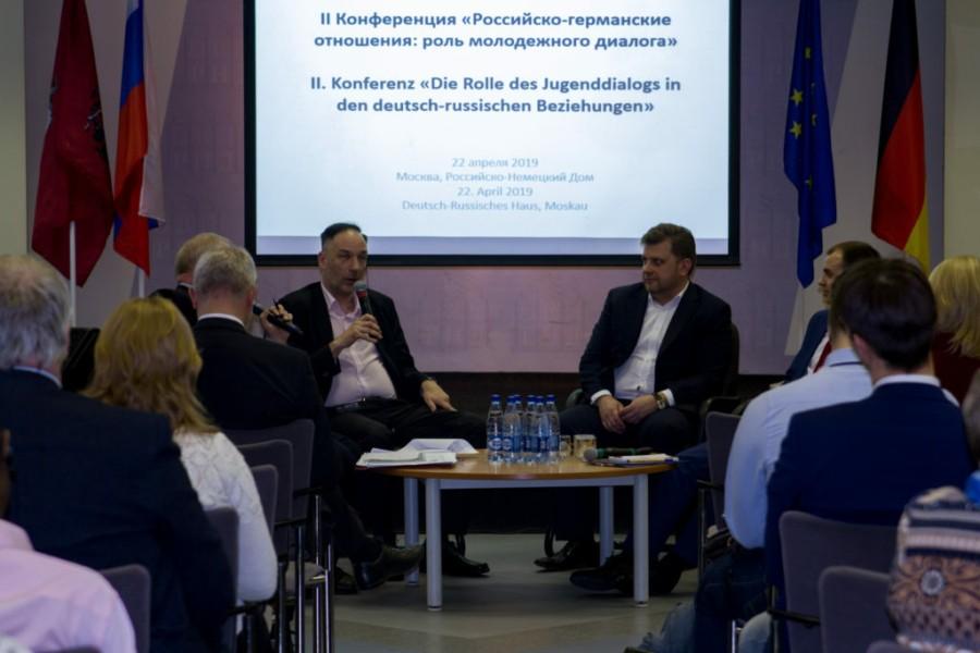 II Конференция «Российско-германские отношения: роль молодёжного диалога»