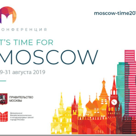 Ежегодный международный форум «It's Time for Moscow» состоится с 29 по 31 августа 2019 г. в Москве