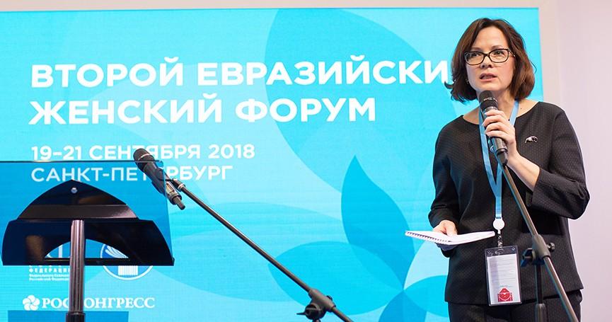 В Санкт-Петербурге открылся II Евразийский женский форум
