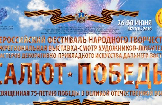 Выставка-смотр «Салют Победы» открывается в Якутске