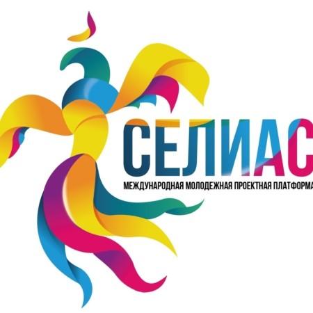 Международный молодежный образовательный форум Selias