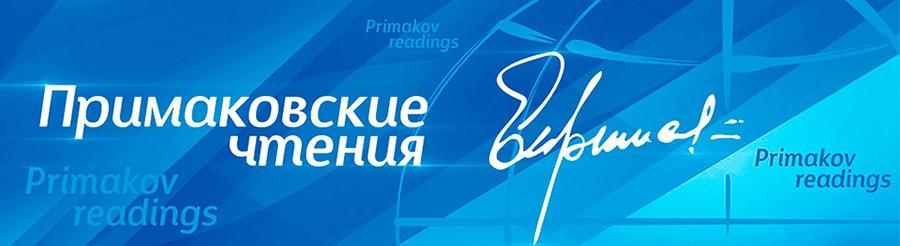 Конкурс для молодых ученых на участие в международном форуме «Примаковские чтения-2019»