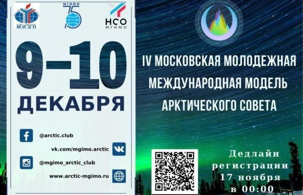 Молодежная международная модель Арктического совета (МАС-2019) пройдет в декабре 2019 года