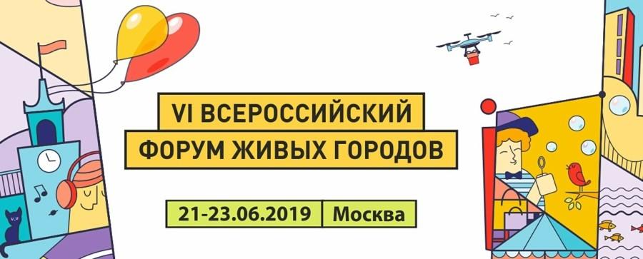 Фестиваль сотворчества «Живые города Евразии» объединит 1000 городов