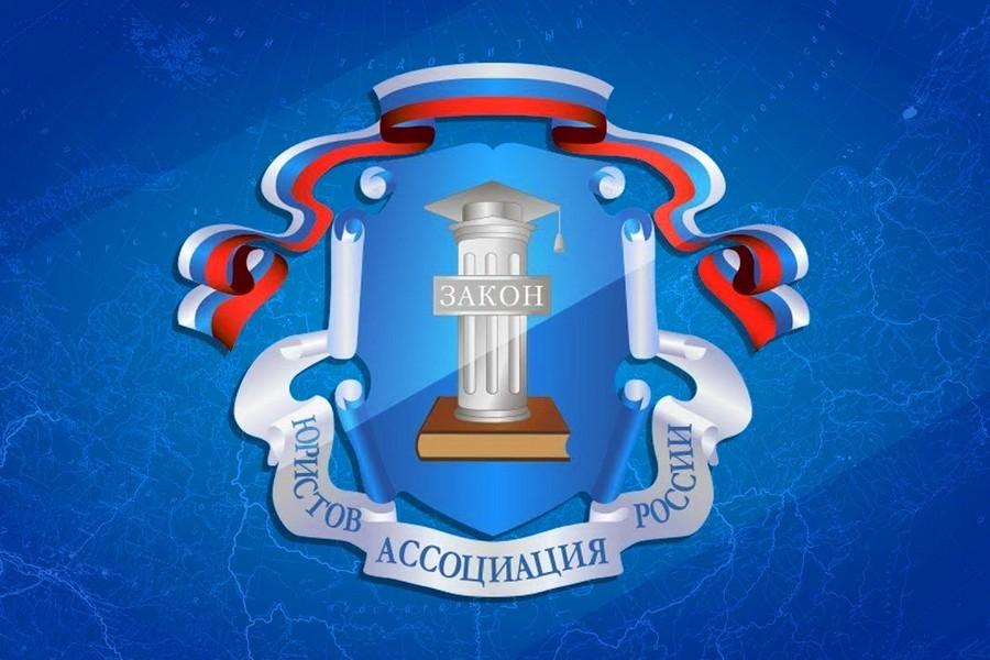 Ассоциация юристов РФ впервые проведет диктант для соотечественников