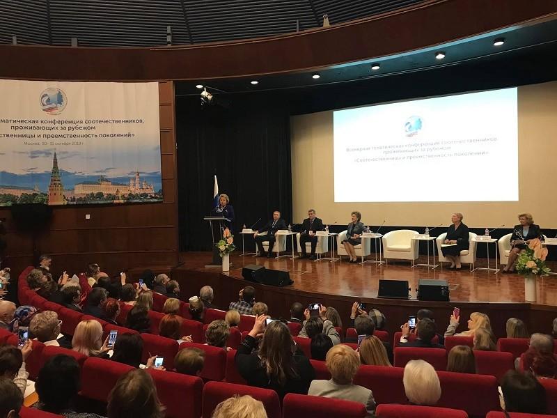 В Москве прошла Всемирная тематическая конференция зарубежных российских соотечественников «Соотечественницы и преемственность поколений»