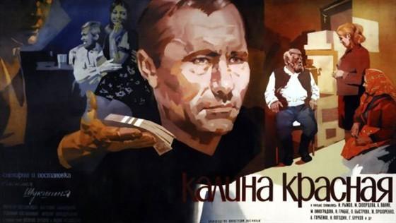 На Венецианском кинофестивале покажут отреставрированный фильм «Калина красная»