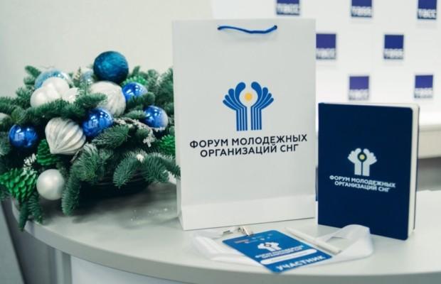 Форум молодёжных организаций СНГ пройдет в Москве