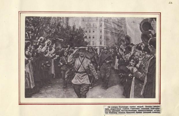 На сайте Минобороны РФ открыт раздел об освобождении Белграда от немецко-фашистских оккупантов