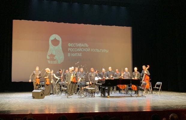 Фестиваль российской культуры в Китае открылся концертом ведущих отечественных исполнителей