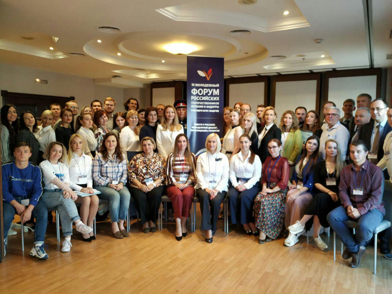 В Мадриде проходит III Молодежный форум российских соотечественников Испании и Андорры