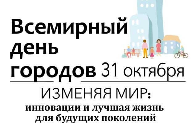 Открыта регистрация для молодых участников на Всемирный день городов ООН