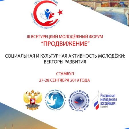 III Всетурецкий молодёжный форум «Продвижение»