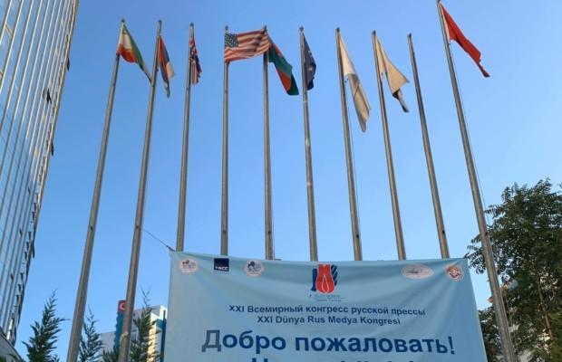 В Турции прошёл XXI Всемирный Конгресс русскоязычной прессы