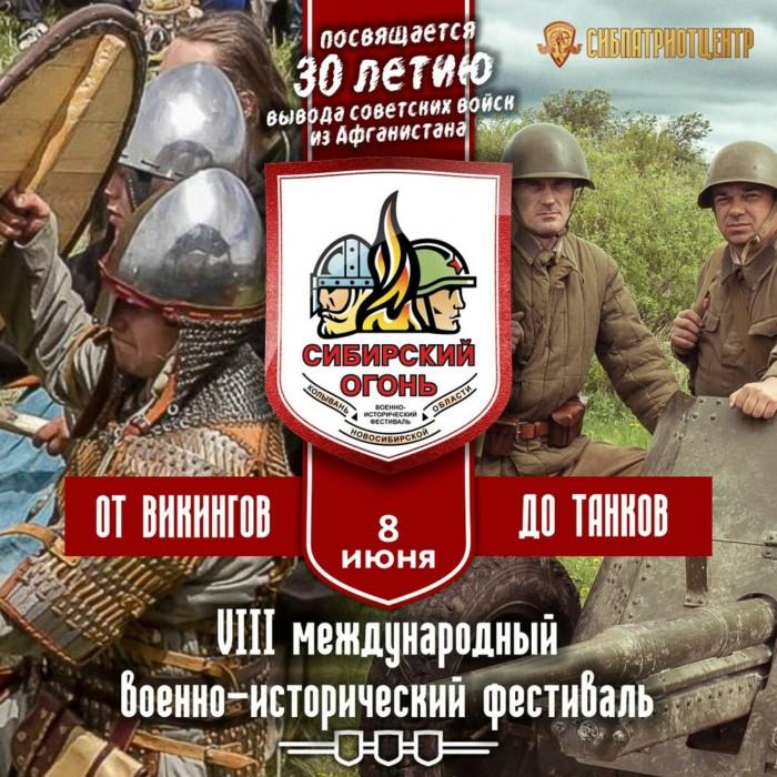 В Новосибирской области открывается Международный военно-исторический фестиваль «Сибирский огонь»