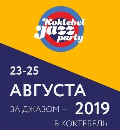 Международный джазовый Фестиваль «Koktebel Jazz Party»