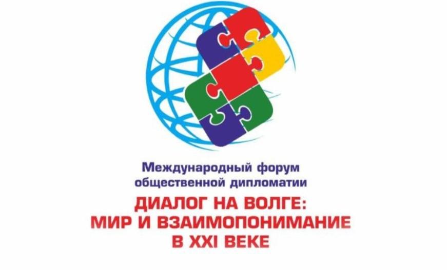 Международный форум «Диалог на Волге: мир и взаимопонимание в XXI веке»