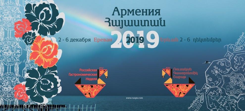 «Российская гастрономическая неделя 2019» пройдёт в Армении