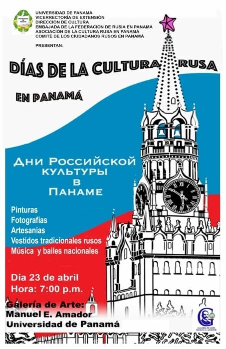 Дни российской культуры в Панаме