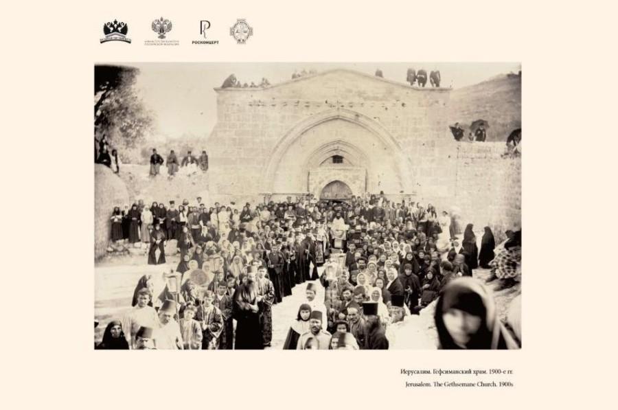 Фотовыставка «История русского паломничества в Святую Землю» пройдет в Палестине в рамках Дней культуры