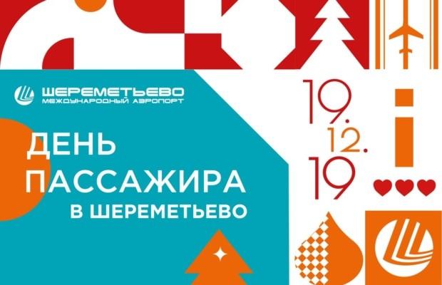 19 декабря 2019 года в Международном аэропорту Шереметьево пройдет Праздник «День пассажира»