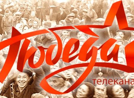 В России начал вещание телеканал «Победа», посвященный Великой Отечественной войне
