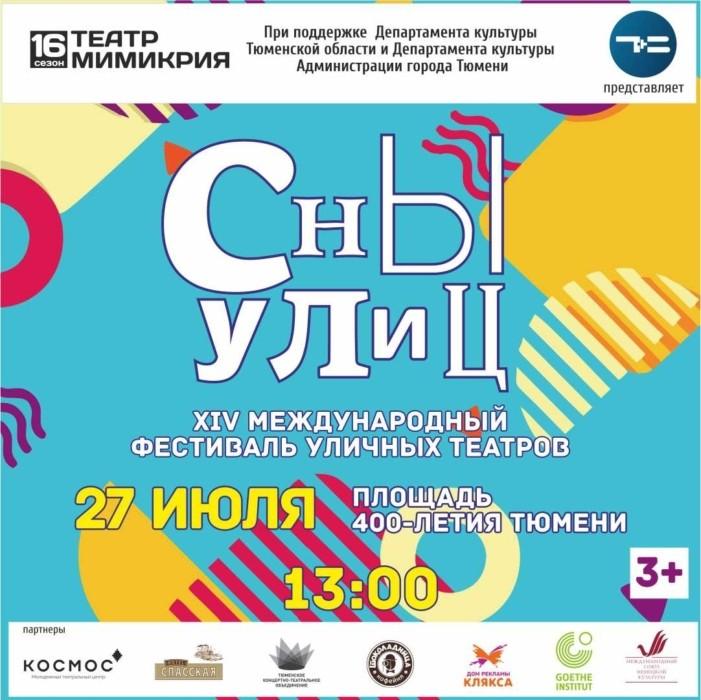 Международный фестиваль уличных театров «Сны улиц» пройдет в Тюмени