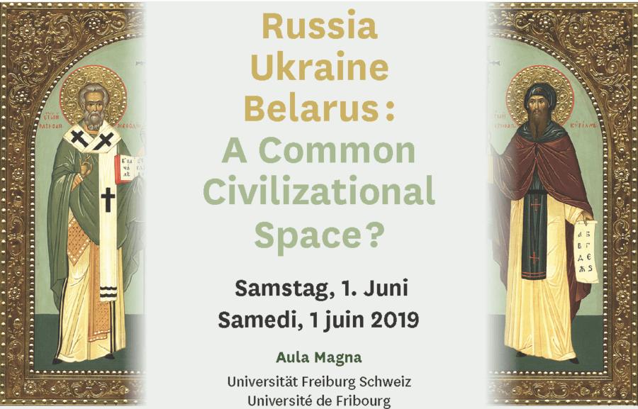 В Universite de Fribourg прошла Конференция о тысячелетней истории православия
