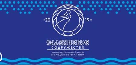 XVIII Международный лагерь молодежного актива «Славянское содружество - 2019»
