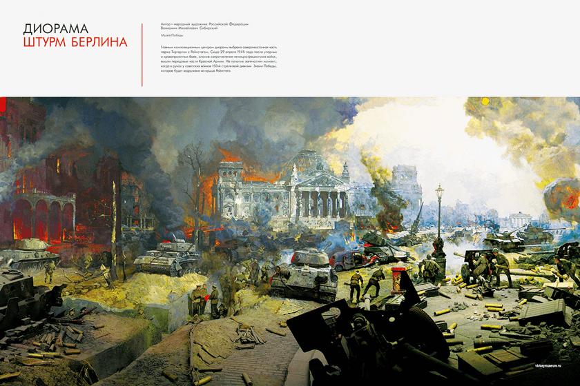 Выставку «Диорамы Музея Победы» покажут в Музее Победы