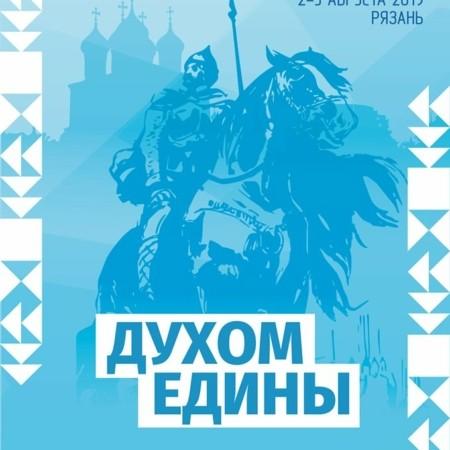 Форум по вопросам сохранения исторической, духовной и культурной памяти «Духом Едины»