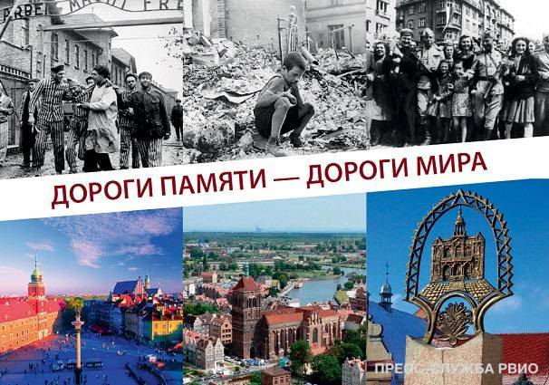 «Дороги памяти – дороги мира»: к 75-летию начала освободительной миссии Красной Армии в Европе