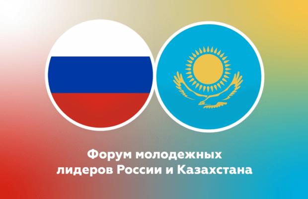 Молодежные лидеры России и Казахстана встретятся в Омске