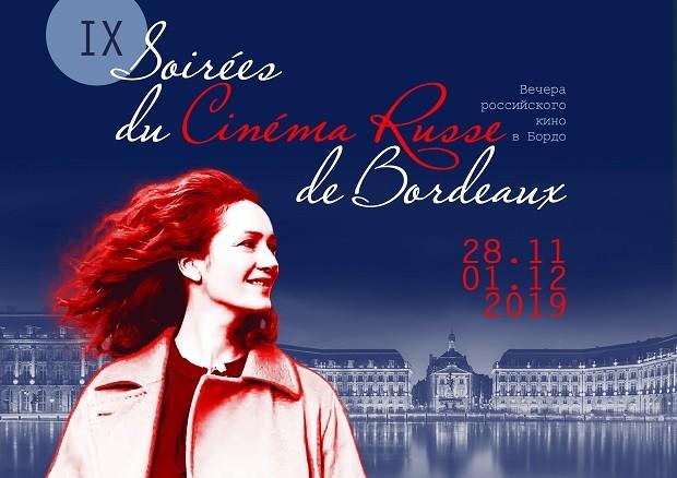 IX фестиваль «Вечера российского кино в Бордо»