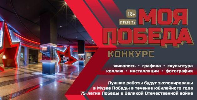 Музей Победы объявил о проведении творческого конкурса «Моя Победа»