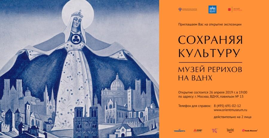 Постоянная экспозиция Музея Рерихов открывается на ВДНХ