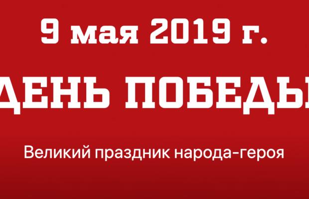 Министерство обороны России подготовило к Дню Победы специальный мультимедийный проект