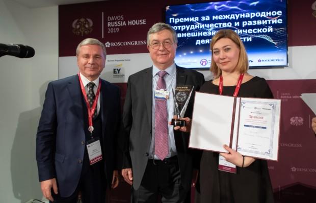 В «Русском Доме» в Давосе прошла церемония вручения Премии за международное сотрудничество
