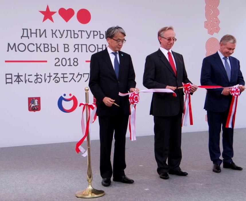 Дни культуры Москвы открылись в Японии