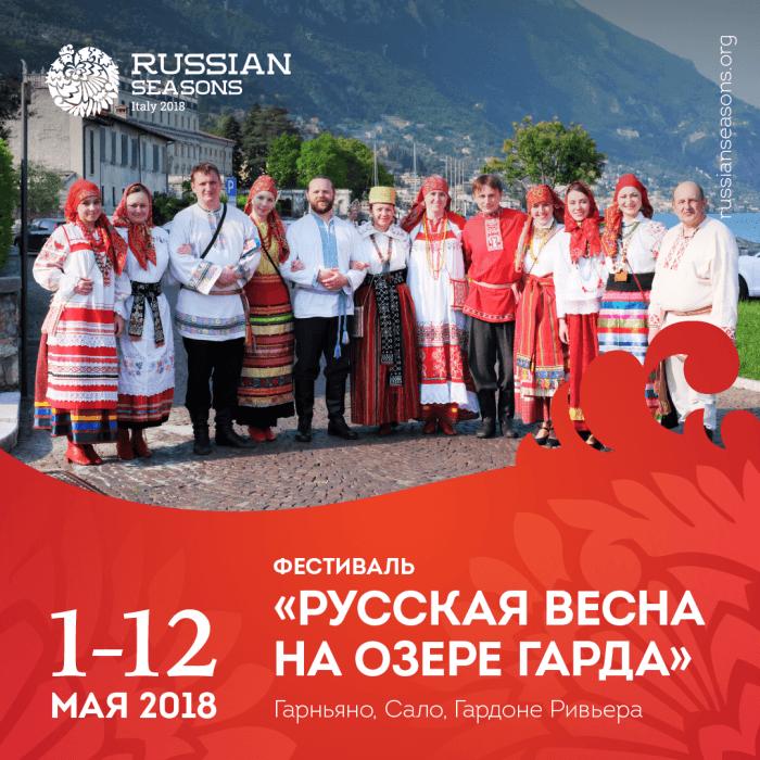 Второй этап Фестиваля «Русская весна на озере Гарда»