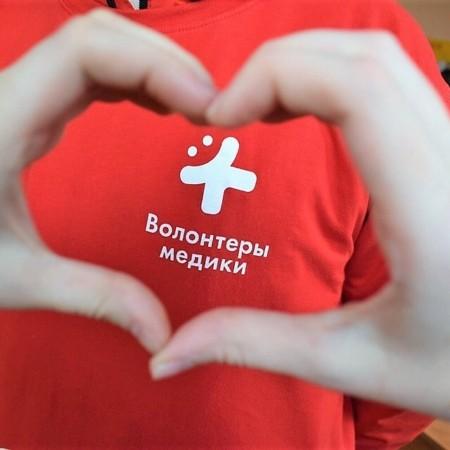 Международный форум волонтеров-медиков 2019