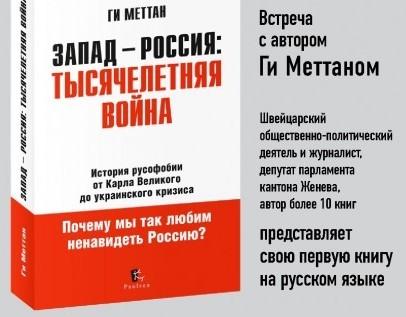 Презентация книги Ги Меттана «Запад — Россия: Тысячелетняя война. История русофобии от Карла Великого до украинского кризиса»