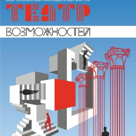 В Рязани состоится Всероссийский молодёжный форум «Театр возможностей»
