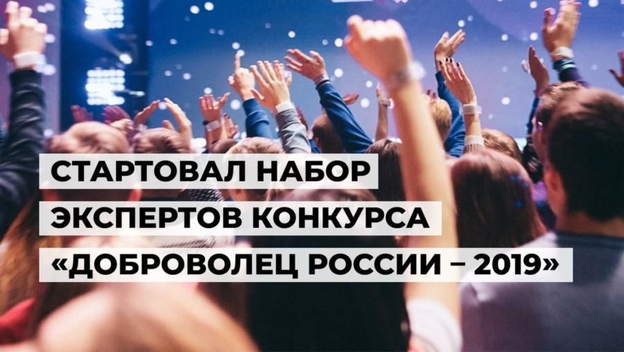 Стартовал отбор экспертов конкурса «Доброволец России – 2019»