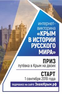Международная интернет-викторина «Крым в истории Русского мира»