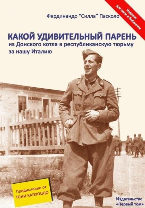 Презентация в Москве исторического романа итальянского антифашиста Ф. Пасколо «Какой удивительный парень»